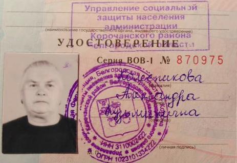 Колесникова Александра Кузьминична