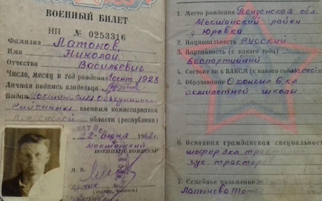 Латонов Николай Васильевич