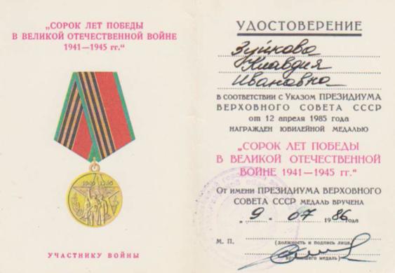 Зуйкова (Кузьмина) Клавдия Ивановна