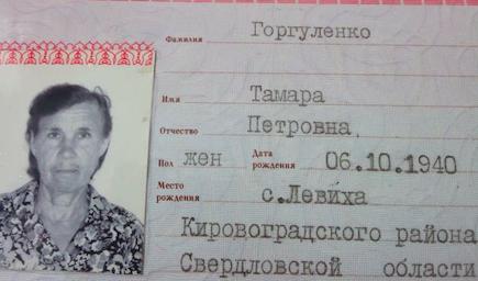 Горгуленко Тамара Петровна