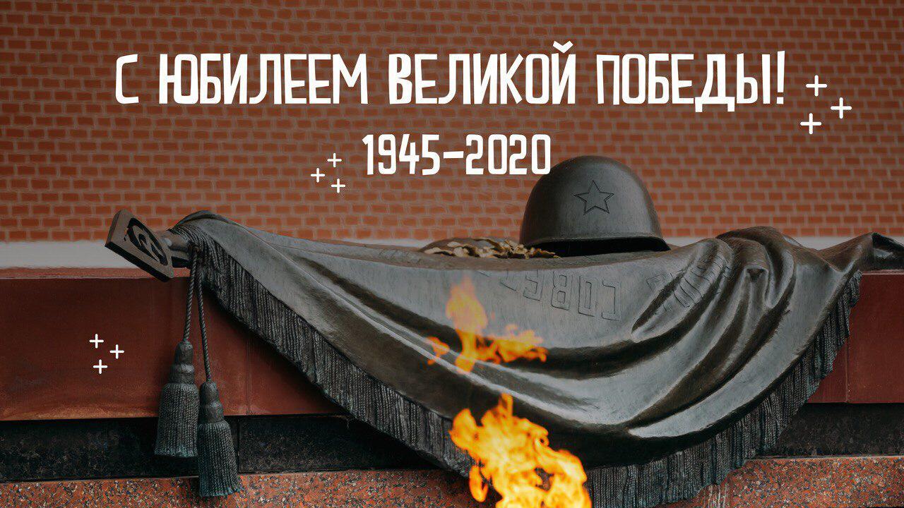 С юбилеем Великой Победы! 1945-2020