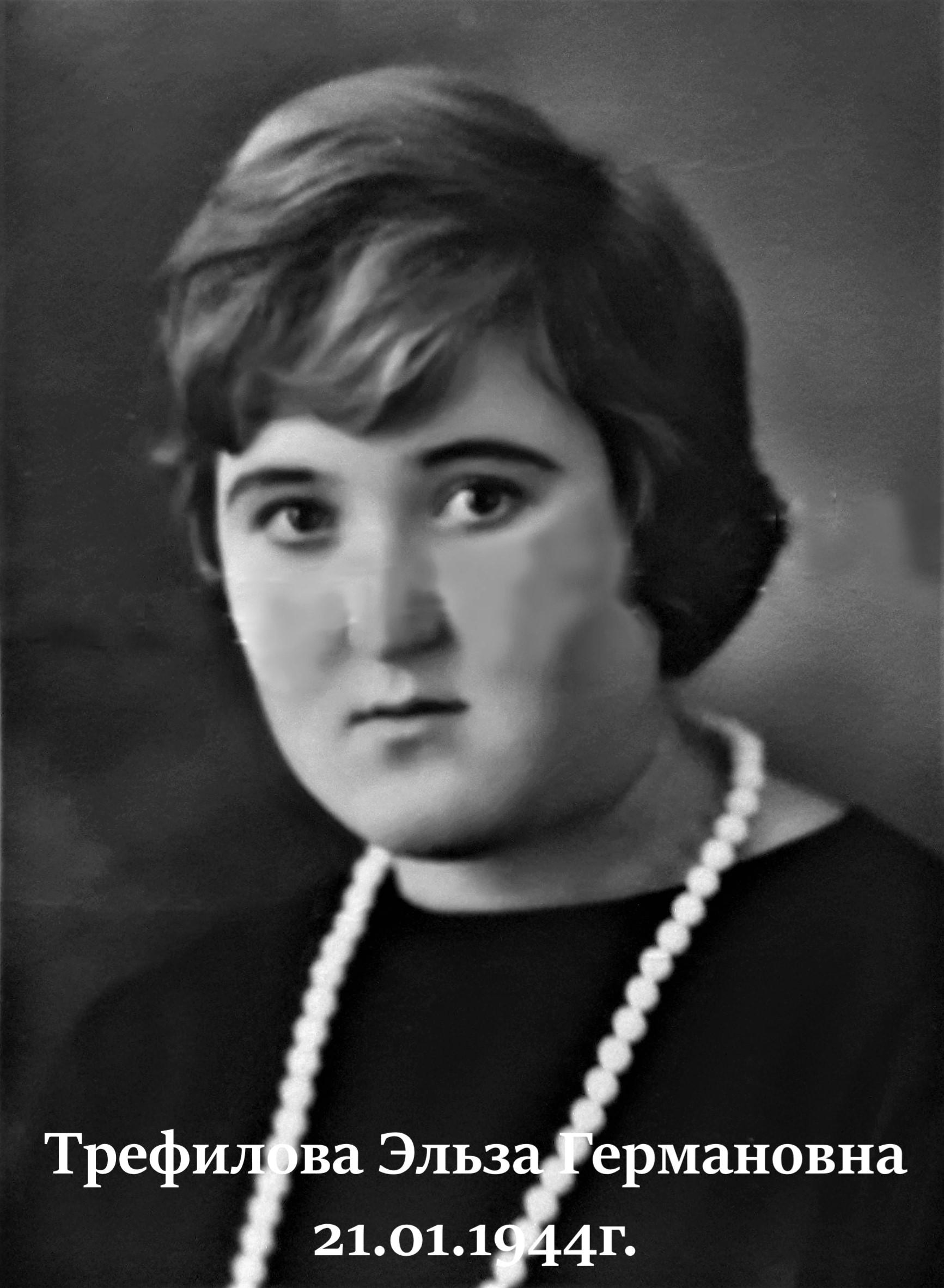 Трефилова Эльза Германовна